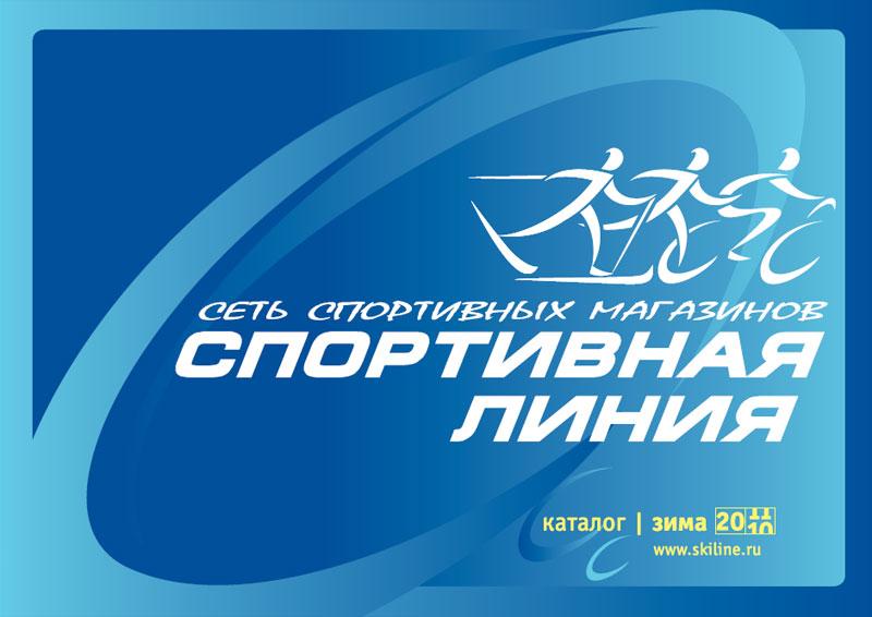 Спортивная Линия Интернет Магазин Официальный Сайт
