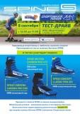 Тесты ботинок Spine