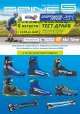 Тесты ботинок и лыжероллеров Spine