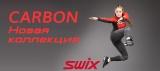 Новая коллекция Swix
