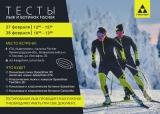 Тесты лыж и ботинок Fischer