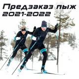 Предзаказ лыж
