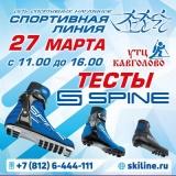 Тесты лыжных ботинок Spine