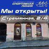 Открываемся на Стремянной!